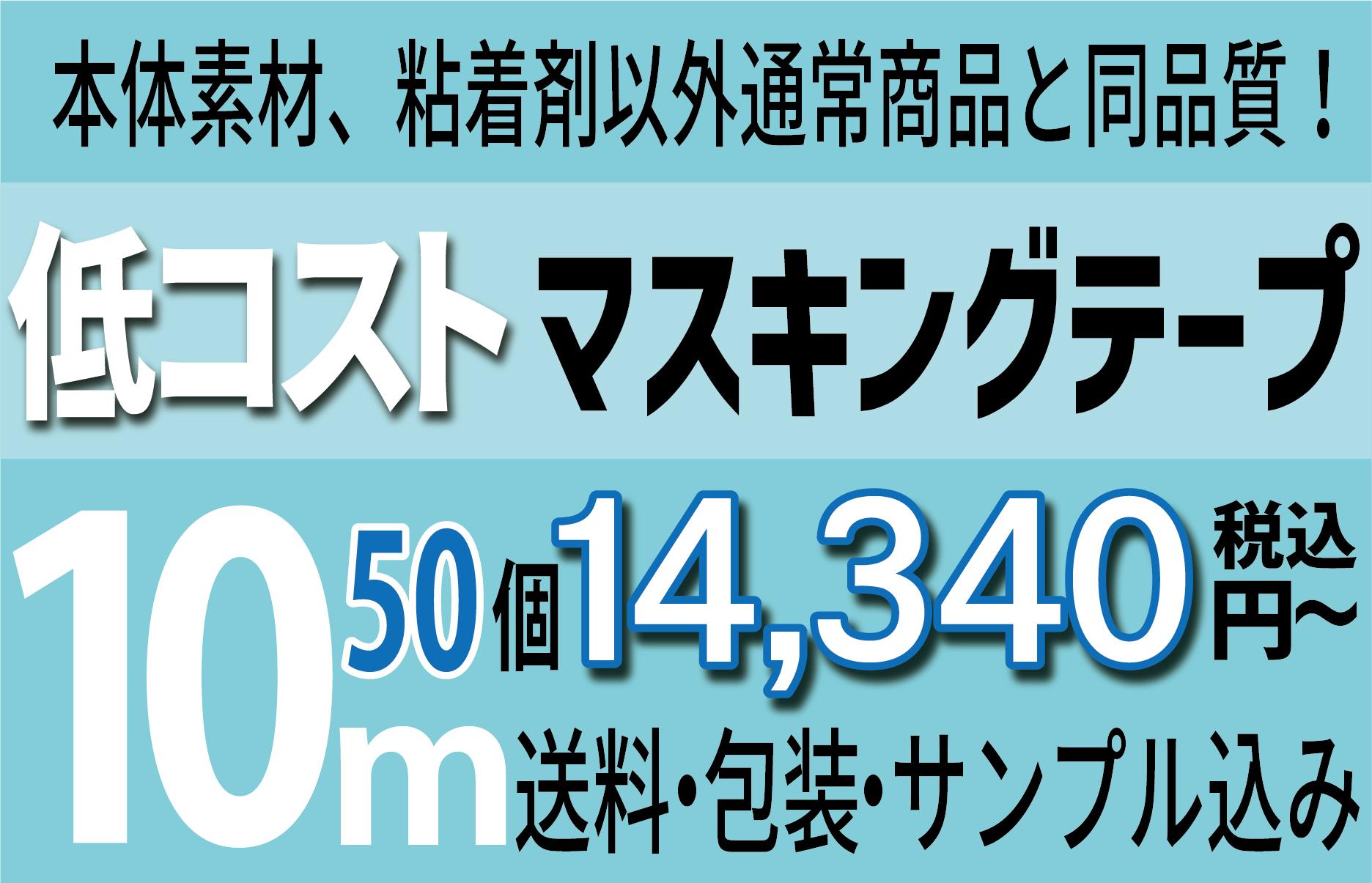 ≫10m(低コスト)