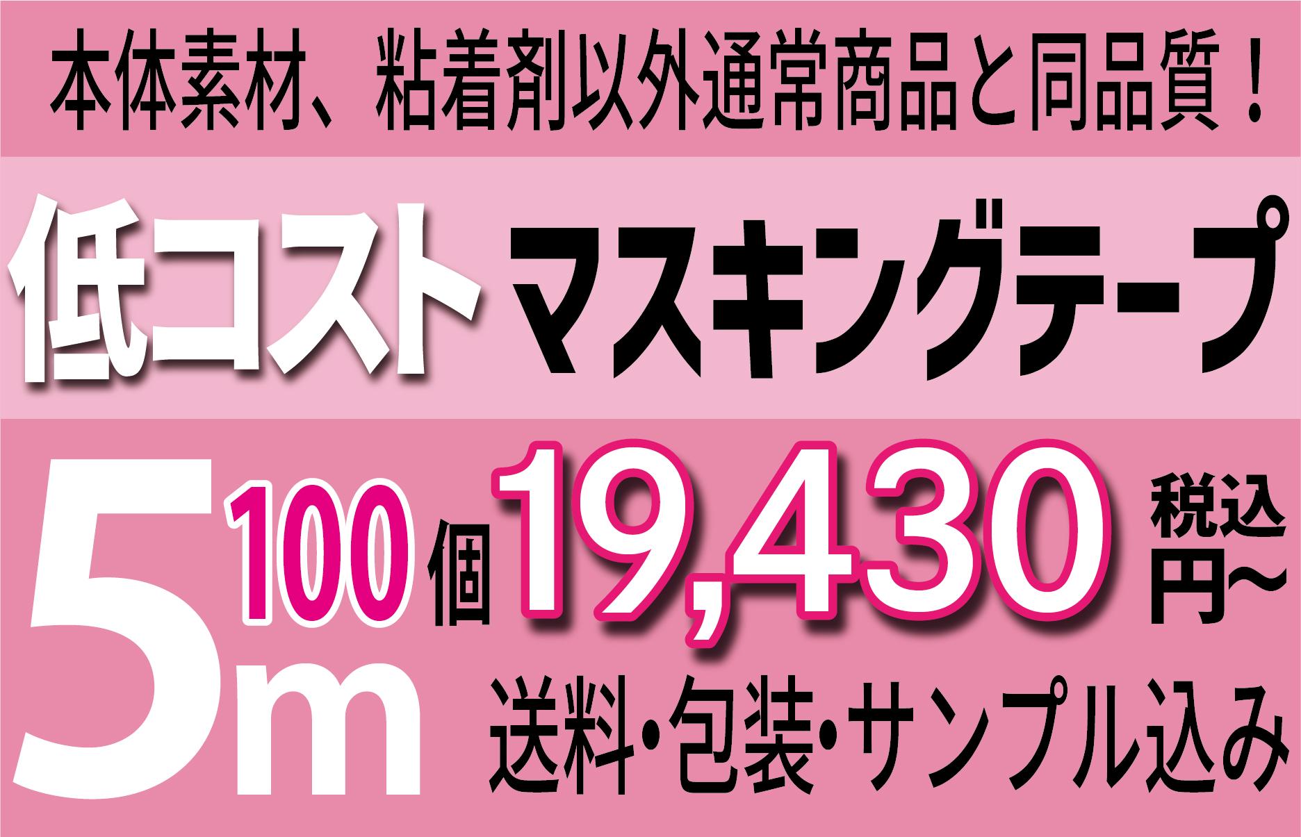 ≫5m(低コスト)