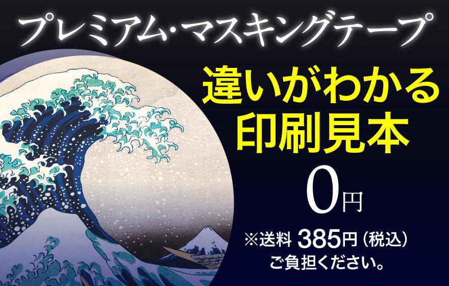 ≫【数量限定】無料サンプルシート