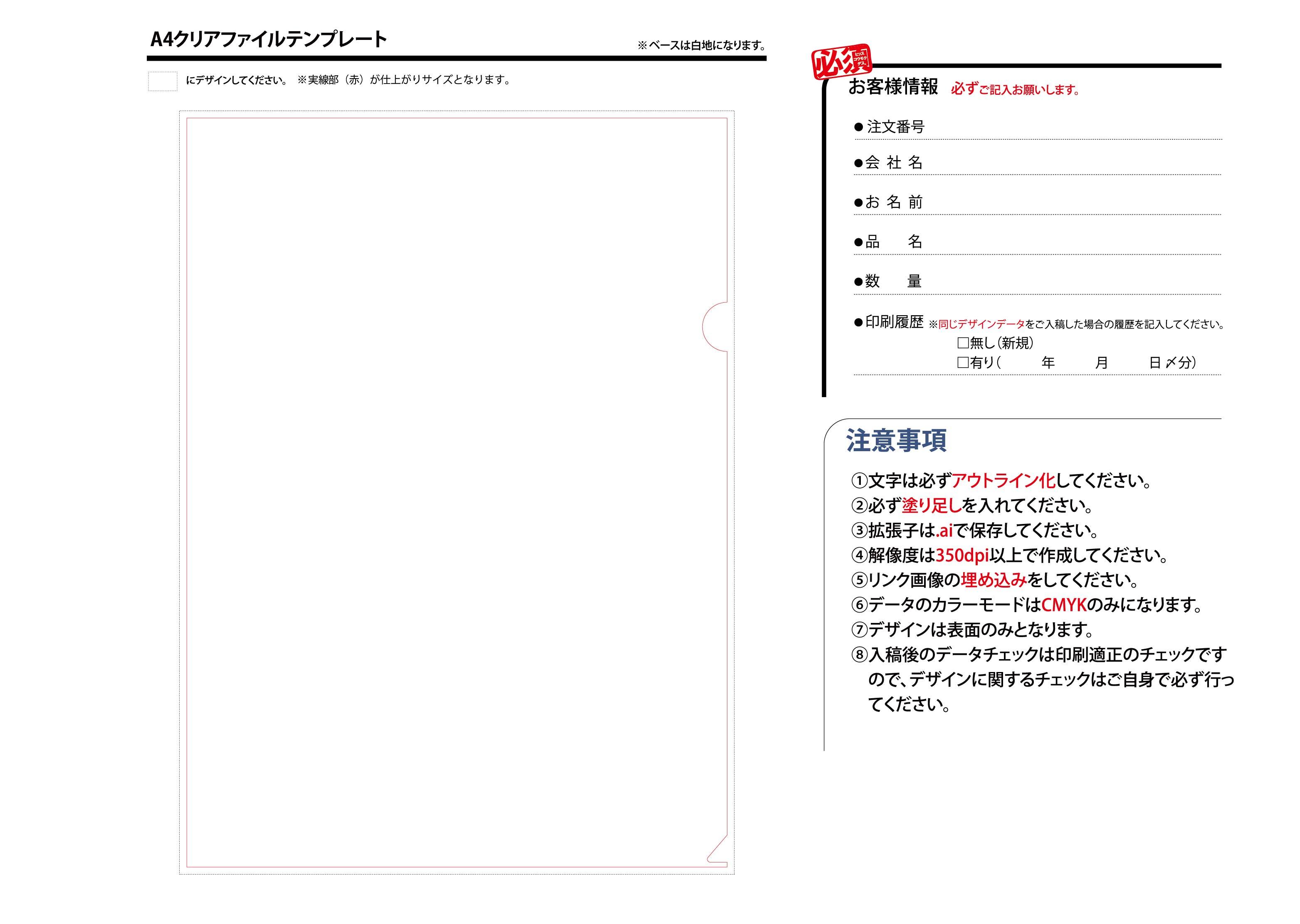 クリアファイル<NEW> - ≫A4クリ...